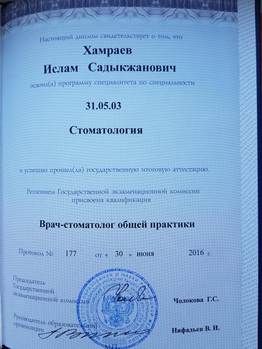 Диплом Хамраева И.С.